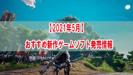 【2021年5月】おすすめ新作ゲームソフト発売スケジュール(Switch/PS4など)