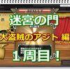 迷宮の門 大盗賊のアジト編 1周目結果報告