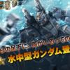 【機動戦士ガンダム】追加機体は水中型ガンダム【バトルオペレーション2】