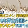 【コナン映画】毎度楽しみな青山原画シーン・個人的ランキング10!