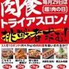 30分以内に食べられたら食事券1万円!! 応募期限は6月25日(日)まで 甘太郎で大食いイベントを実施 メールで申し込める!