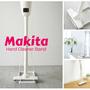 マキタ コードレス掃除機用のおすすめスタンド|省スペースで立てかけるだけで収納できる
