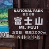 日本百名山・富士山登山レポート