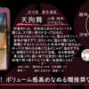 【木曜日の季節物】天狗舞 山廃 純米 ひやおろし【FUKA🍶YO-I】