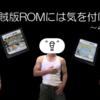 【続】海賊版ROMにご用心!!~4世代編~【ポケモン】