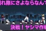 【プレイ動画】別れ際にさよならなんて 決戦!ヤシマ作戦