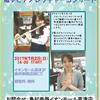 フルート吹き比べ&電子ピアノレクチャーコンサート 開催します!!