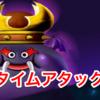 【タイムアタック】ダークキングLv1最速討伐のメモ!