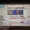 【MHXX】超特殊許可「鎧裂ショウグンギザミ」ソロ攻略
