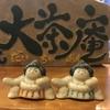 草津温泉でおすすめの居酒屋「大茶庵」