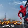 【映画】スパイダーマン ホームカミング ネタバレ・感想