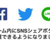 クリエイター機能で作成したフォーム内にSNSシェアボタン(Facebook・Twitter・LINE)を設置できるようになりました