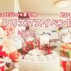 【クリスマスイベント】「Unity Best of 2018 Holiday Sale」で欲しいアセットゲットできるかも!? アセットバウチャー総額『5万円+α』大放出! ブログ読者さま感謝祭(応募締め切り:2018年12月23日23:59まで)