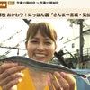 サンマ 漁獲量はここ2015年以来減り続け,今年は更に減少しサイズも小さくなるとか.食材探検 おかわり!にっぽん選「さんま~宮城・気仙沼市~」を参考に,大事に味わって食べなくては.