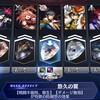 メギド72:vs次元獣アナーケンVH(メインクエスト60-6)