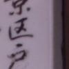 【文京区】戸崎町