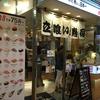 どうでもいいけど客を詰め込み過ぎ。みんなダークダックスじゃん。品川駅「寿司魚がし日本一」