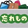 大阪府と近隣県の、鉄道忘れ物市を徹底的に調べてみました