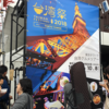 台湾まつり2018