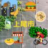 【Uber Eats】埼玉県上尾市は注文、配達できるエリアなの?
