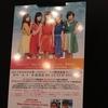 つりビット 2ndアルバム「Blue Ocean Fishing Cruise」@タワレコ渋谷 CUTUP STUDIO