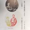 国際啄木学会 2019 創立30周年記念東京大会