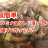 【超簡単】スタミナ源タレに漬け込んでお手軽唐揚げ!