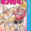 キン肉マン 第22巻