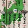 これぞ親子登山の真骨頂?!日本百名山に挑戦中! by ニコ