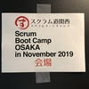 Scrum Boot Camp OSAKA in November 2019を開催しました! #scrumdokan