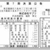 株式会社ヤプリ 第7期決算公告