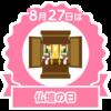 埼玉県の仏壇店のあすか 「お仏壇と神棚」