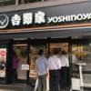 本町にある吉野家(阿波座店)がリニューアルしたので行ってみました