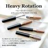 【Heavy Rotation/ヘビーローテーション】極細カラーリングアイブロウが待ち遠しい!