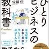 【書評・要約】自宅でひとり起業がこの1冊で!『ひとりビジネスの教科書』