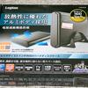 ロジテックLGB-EKU3とウエスタンデジタルWD40EZRZ 4TBで外付けHDD【レビュー記事】