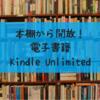 断捨離で本を捨てたら超すっきり|Kindle Unlimitedの始め方