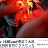 2021年04月30日(金) 04時35分27秒 #BlennyMOV19車体コアサポート取り付け金属ハウジング筐体破損箇所を構造接着の接着肉 テーマ:ブログ エポキシ樹脂 使用事例 教えて #BlennyMOV19車体コアサポート取り付け金属ハウジング筐体破損箇所を構造接着の接着肉盛り修理剤GM5520とGM8300でハイブリッドカスタムパテで溶接なし固定(1BL-16BL)5th https://www.youtube.com/watch?v=AXHhRxpx2pE&list=PLUqu-kj