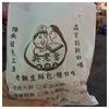 【台北 片道4900円】 士林夜市で胡椒餅3種&世界一美味しい辛発亭のカキ氷
