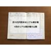 《月10万円貯めるリアル家計簿》確変が起きた1月のリアル家計簿大公開!