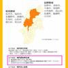 『レベル2』って‥長野県独自基準?