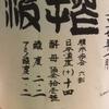 【日本酒】ラベルの読み方を知って、選び方を知ろう!⑥酸度