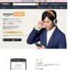 Amazonの英語教材アマゾンイングリッシュ