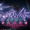 PS4/Vita/Switch「よるのないくに2 ~新月の花嫁~」レビュー!仕切り直しての続編は……あんまり上手く行かなかった!