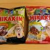 【HIKAKIN ヒカキンコラボ】ベビースターこだわりのチキン味・カレー味をレビュー!発売60周年を迎えたコラボ商品が史上最高の美味しさだった!