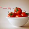 おやつはトマト!急なトマトブームを迎えた私