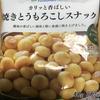 今夜のおつまみ!ファミリーマート『カリッと香ばしい 焼きとうもろこしスナック』を食べてみた!