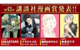 第42回講談社漫画賞発表!!