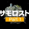#1【Samorost(サモロスト)】探検の始まり