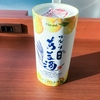 【甘酒飲み比べ #006】 ファミマ・サークルKサンクス限定発売!『フルーツあま酒 柚子』(HARUNA)
